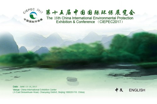 China International Environmental Protection Exhibition and Conference (CIEPEC)